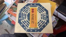 新编老黄历  店32