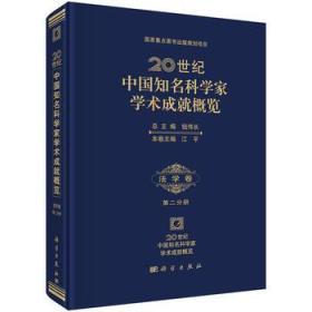 20世纪中国知名科学家学术成就概览·法学卷·第二分册