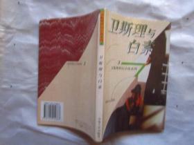 卫斯理科幻小说系列:3《卫斯理与白素》1999年1版1印