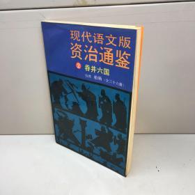 现代语文版资治通鉴2