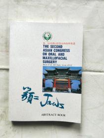 第二届亚洲口腔颚面外科学会议