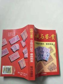 收藏与鉴赏--中国近代纸币、票券图鉴【实物图片】