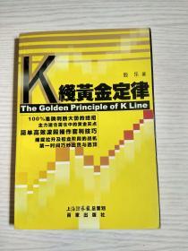 K线黄金定律(有划线)