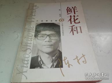 鲜花和 陈村签名本