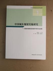 中国城乡规划实施研究——首届全国规划实施学术研讨会成果1