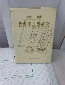 中华教育家思想研究