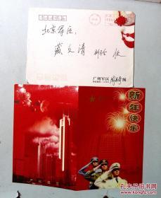 中將軍銜周*遇奇 簽名賀卡一張【39】