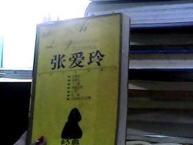 张爱玲经典作品集 珍藏本