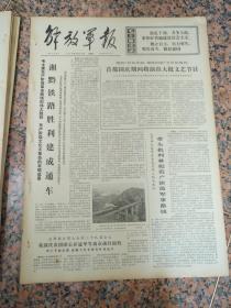 5196、解放军报-1974年9月26日,规格4开4版.9品,