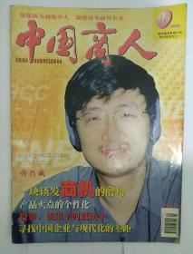 中国商人2000_10