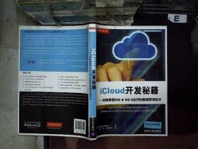 iCloud開發秘籍:實踐掌握iOS & OS X應用的數據管理技術