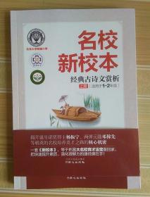 名校新校本经典古诗文赏新  上册 适用于一二年级