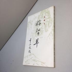 游击草 【一版一印 9品 +++ 正版现货 自然旧 多图拍摄 看图下单】