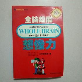 全脑超能想像力