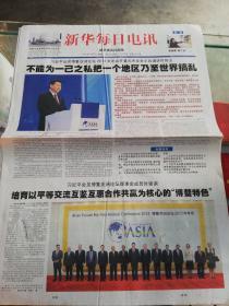 【报纸】新华每日电讯 2013年4月8日【习近平出席博鳌亚洲论坛2013年年会开幕式并发表主旨演讲】
