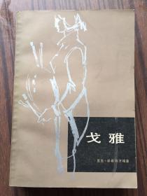 人民文学出版社样书《戈雅》