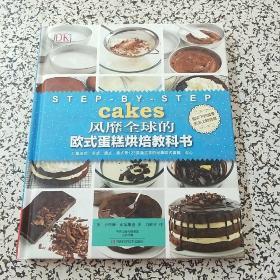 DK风靡全球的欧式蛋糕烘焙教科书