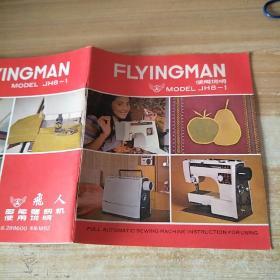 飞人牌缝纫机使用说明书