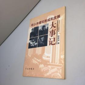 邓小平理论形成和发展大事记 1977-1992  【一版一印 正版现货   多图拍摄 看图下单】