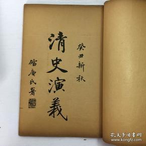 清史演义 初集三集四集五集 4函16册 民国3年