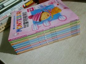 家庭中的蒙特梭利教育  全8册,0-6岁适用