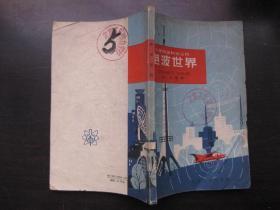 【少年自然科学丛书】电波世界(1964年插图本,朱然绘图)