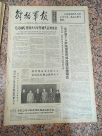 5197、解放军报-1974年9月27日,规格4开4版.9品,