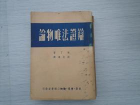 """辩证法唯物论(32开平装 1本,原版正版老版书,扉页有原藏书人""""徐如雷""""签名,1949年12月再版。详见书影)"""