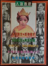 《人物春秋》1996年第1期