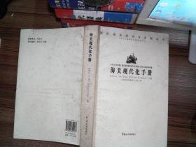 海关现代化手册