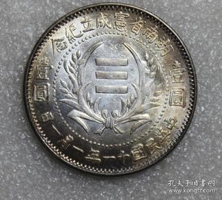 老银币原光五彩中华民国湖南省成立纪念币壹圆银元