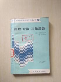 日本新高中数学研究丛书5:指数、对数、三角函数