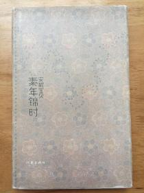 正版現貨 素年錦時 安妮寶貝 作家出版社 硬精裝