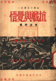 抗战与觉悟(第二版)-郭沫若著-民国大时代出版社刊本(复印本)