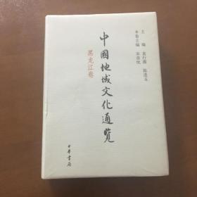 中国地域文化通览 黑龙江卷【未拆封】