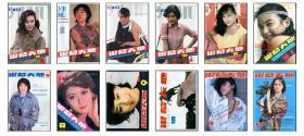 电影介绍图集(43):浙江省电影公司《银幕天地》