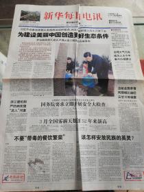 【报纸】新华每日电讯 2013年4月3日【习近平在参加首都义务植树活动时强调,把义务植树深入持久开展下去】