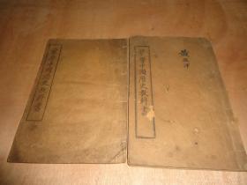 晚清木刻版*《中国历史教科书》*一套两册全