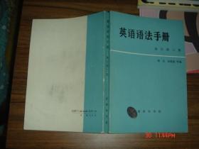英语语法手册(修订第三版)