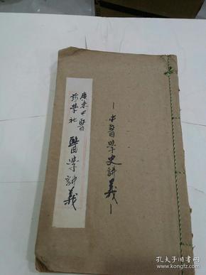 广东中医药学社  医学史讲义