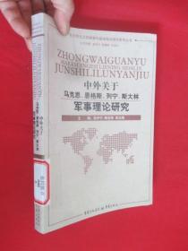 中外关于马克思、恩格斯、列宁、斯大林军事理论研究    【小16开】