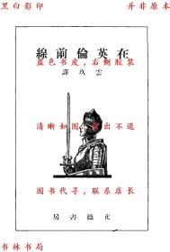 在英伦前线-云玖译-民国亢德书房刊本(复印本)