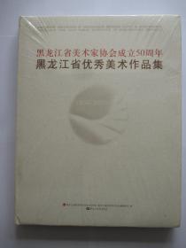 黑龙江省优秀美术作品集(黑龙江省美术家协会成立50周年)