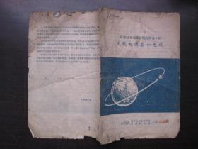 科学技术知识展览会展品介绍——无线电传真和电视(50年代)