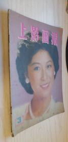 上影画报(月刊)1985年第三期(1985-3)新总第39期