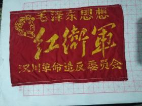 六十年代毛泽东思想红卫军臂章一个(尺寸长19宽12.2厘米)