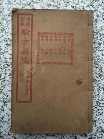 增广灵验验方新编 卷一〜十(4册合订一本)