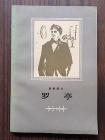 人民文学出版社样书《罗亭》