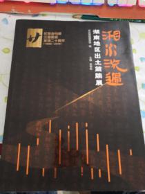 湘江流過 湖南地區出土簡牘展  絕版書