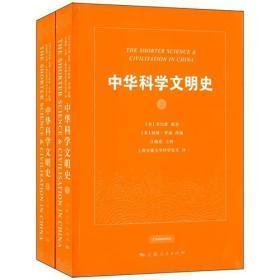 《中华科学文明史》